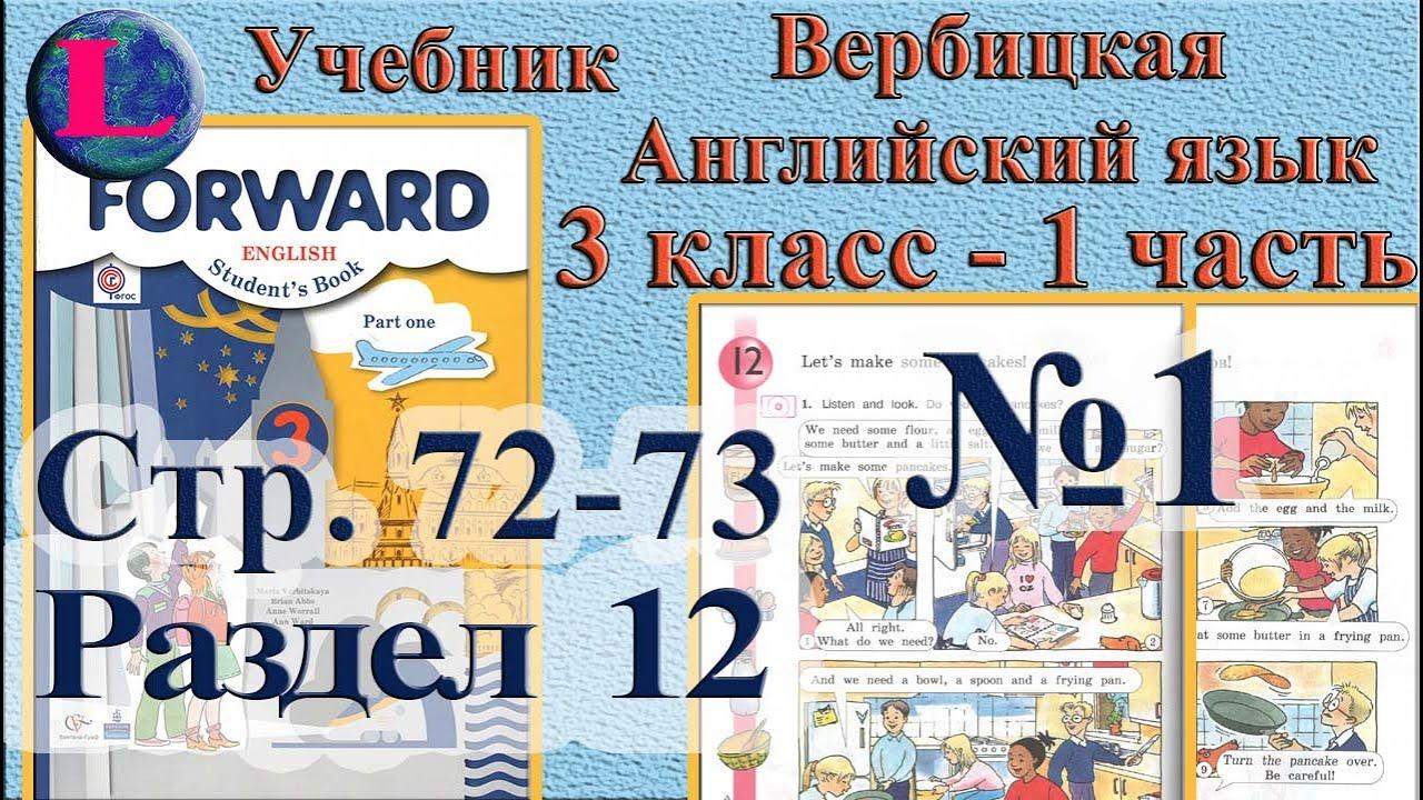 1  задание. 12  раздел 3 класс учебник Вербицкая  Английский язык Forward