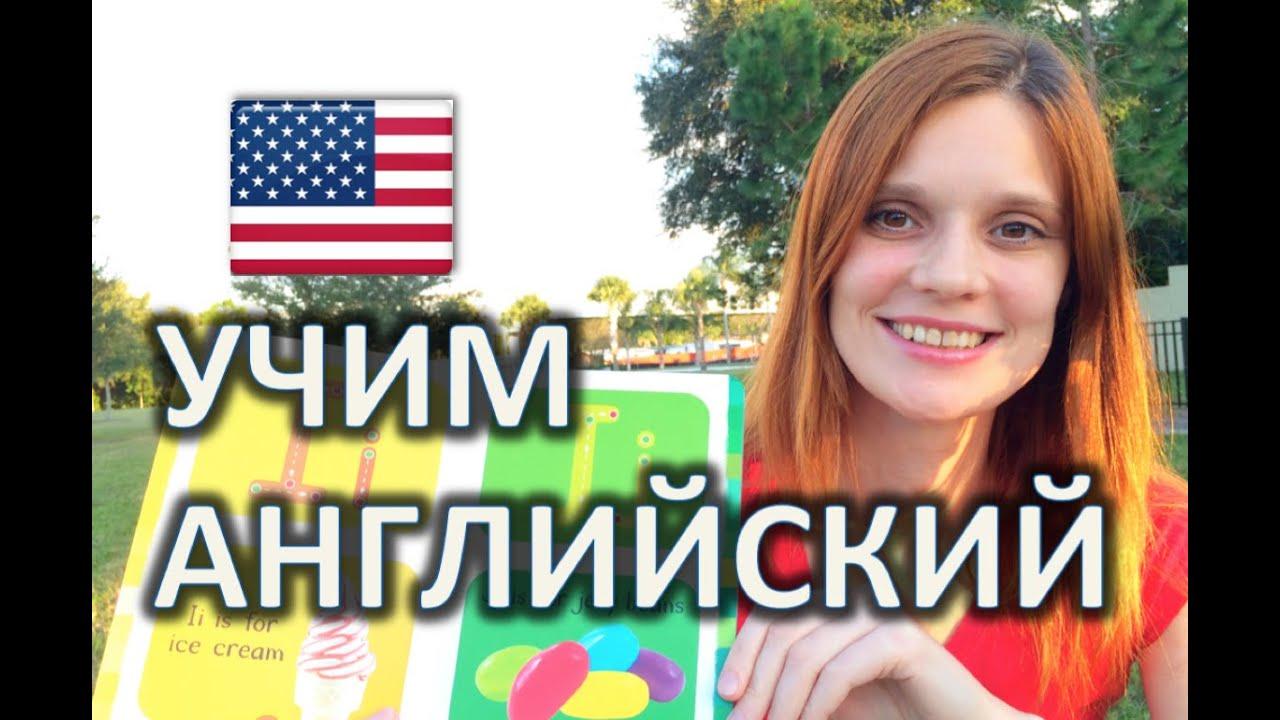 АНГЛИЙСКИЙ ЯЗЫК - АНГЛИЙСКИЙ ДЛЯ НАЧИНАЮЩИХ Уроки Английского Языка