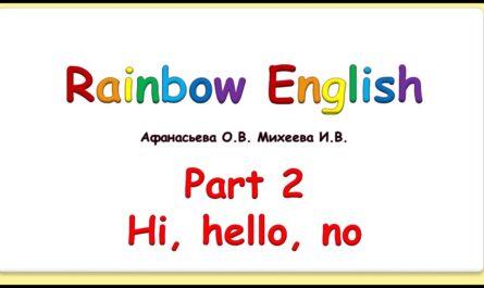 Rainbow English 2 класс. Hi, Hello, No. Учим слова. Диалоги