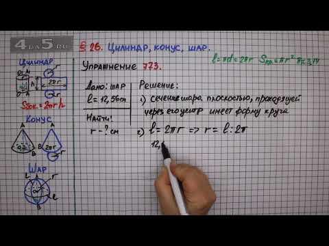 Упражнение № 773 – Математика 6 класс – Мерзляк А.Г., Полонский В.Б., Якир М.С.