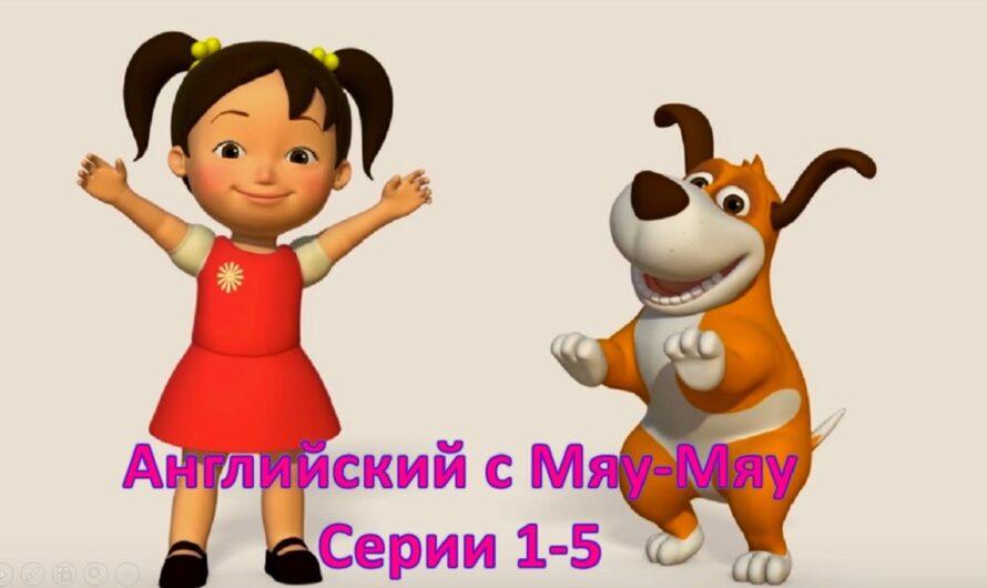 Английский язык для малышей – Мяу-Мяу – сборник серий – 1- 5 серии – учим английский