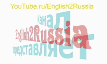 Получение информации ~ видео уроки английского языка