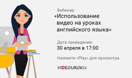 Использование видео на уроках английского языка