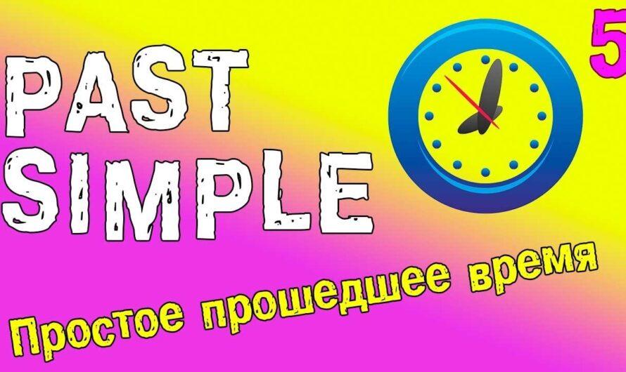 Past Simple – Простое прошедшее время в английском языке