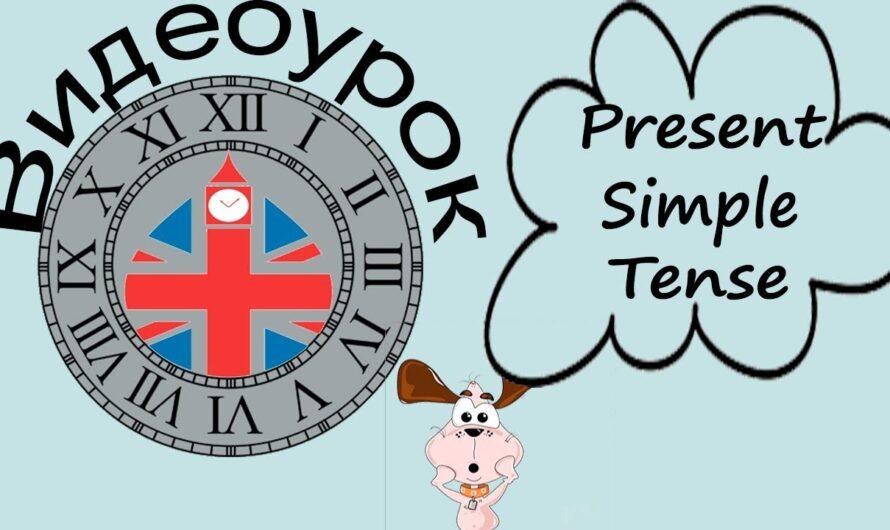 Видеоурок по английскому языку: Present Simple Tense – Настоящее простое время