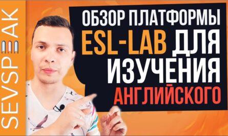 Бесплатная онлайн платформа изучения английского языка (ESL LAB). Готовые уроки для учителя