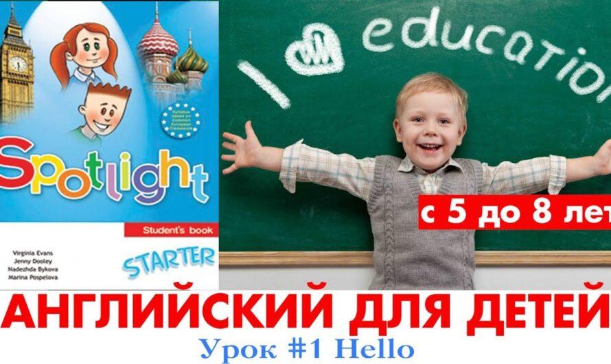 Как учить английский с ребенком по учебнику Spotlight  Урок #1 Hello