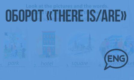 """Оборот """"There is/are"""". Видеоурок по английскому языку 3 класс"""