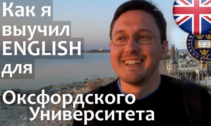 Как выучить Английский язык самостоятельно? Как я выучил Английский язык для Оксфорда.