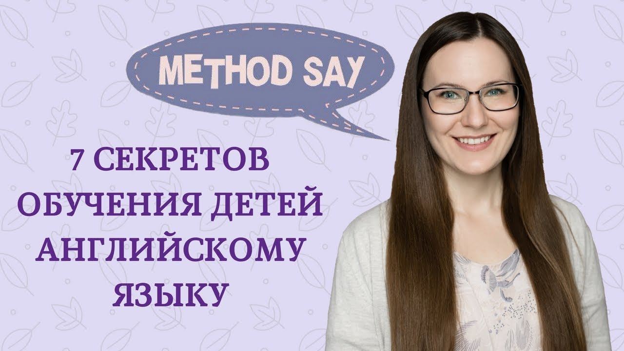 """Вебинар """"7 секретов обучения детей английскому языку"""""""