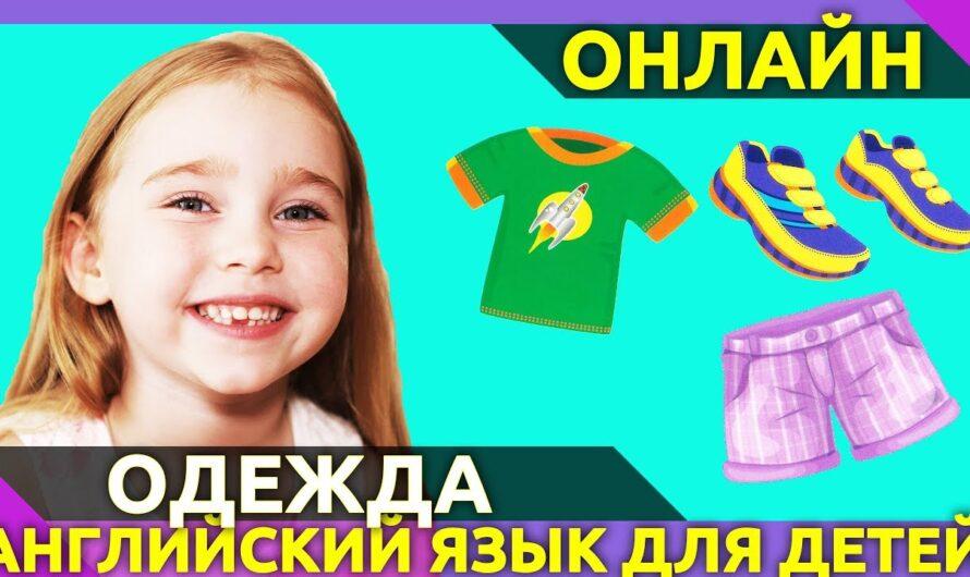 Как будет одежда на английском языке? Урок английского языка про предметы гардероба.
