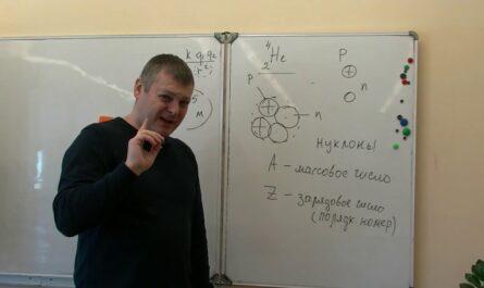 11 класс. Физика. Протонно-нейтронная модель строения ядра атома