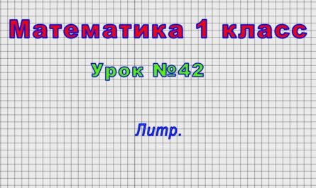 Математика 1 класс (Урок№42 - Литр.)