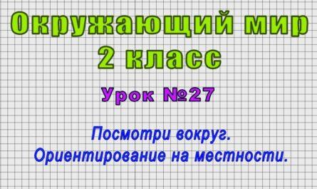 Окружающий мир 2 класс (Урок№27 - Посмотри вокруг. Ориентирование на местности.)