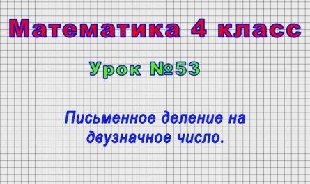 Математика 4 класс (Урок№53 - Письменное деление на двузначное число.)