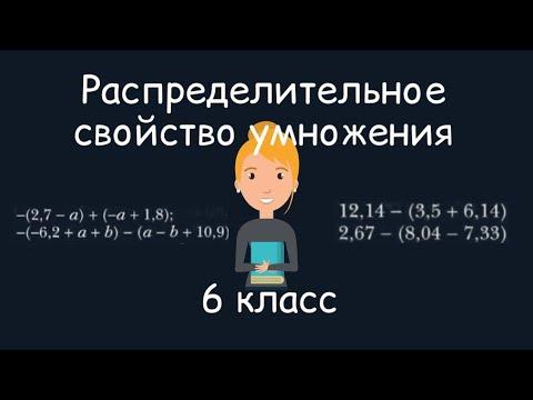 Распределительное свойство умножения, 6 класс