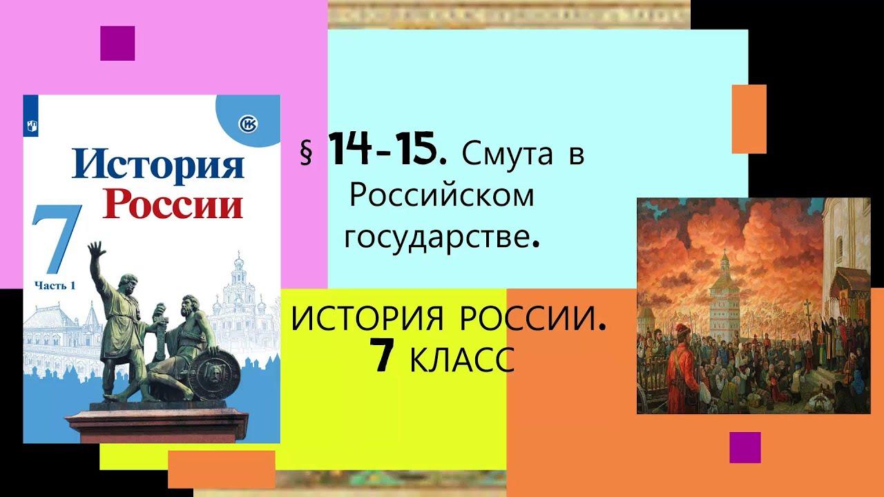 §14-15. Смута в Российском государстве. (Часть 1). ИСТОРИЯ РОССИИ. 7 КЛАСС