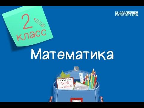Математика. 2 класс. Деление /25.01.2021/