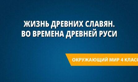 Жизнь древних славян. Во времена Древней Руси