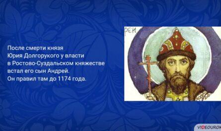 19 Владимиро Суздальское княжество, 6 кл
