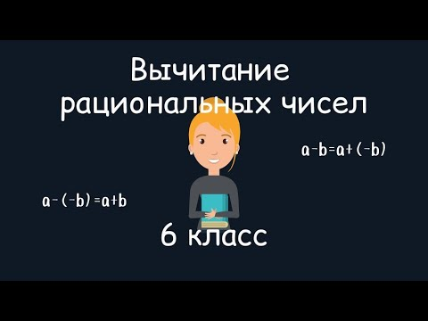 Вычитание рациональных чисел, 6 класс