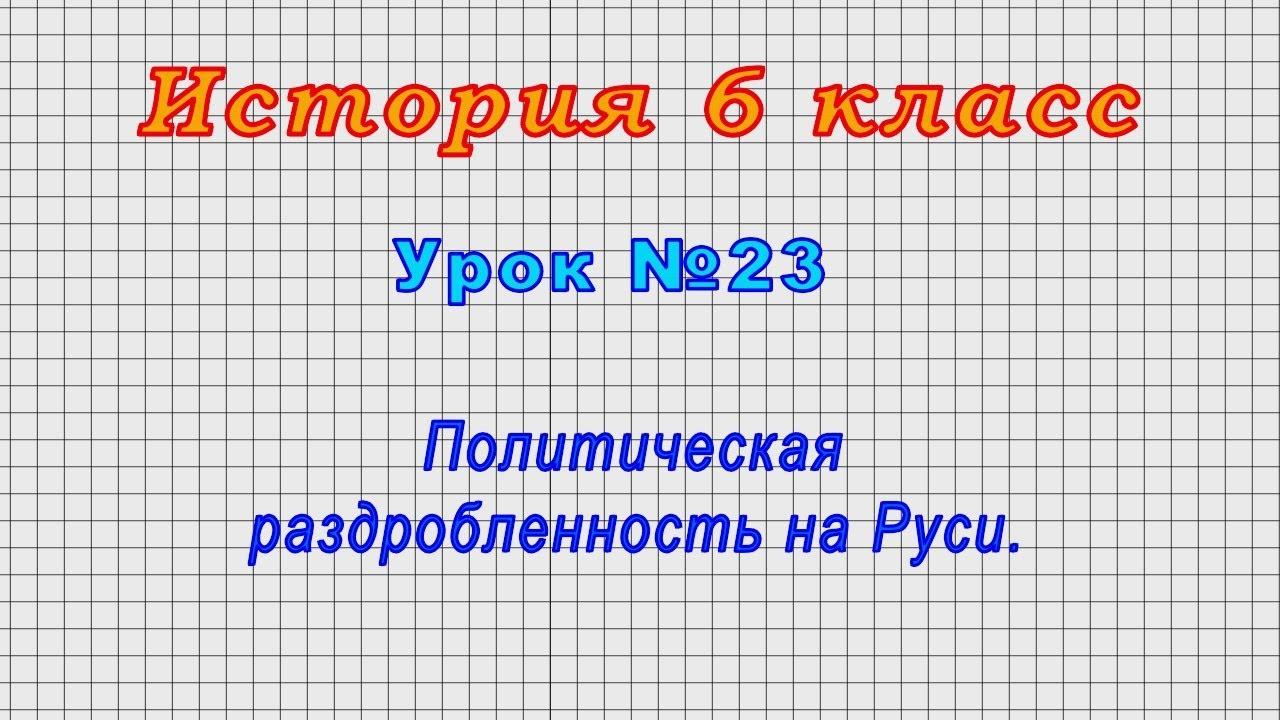 История 6 класс (Урок№23 - Политическая раздробленность на Руси.)