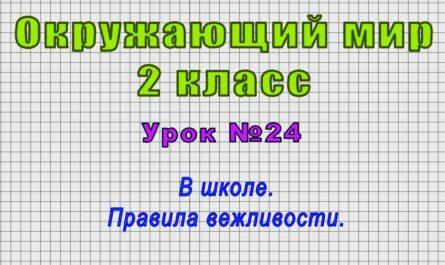 Окружающий мир 2 класс (Урок№24 - В школе. Правила вежливости.)