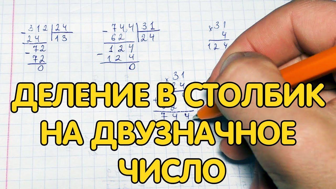 Деление в столбик на 2-значное число (трехзначное на двузначное).