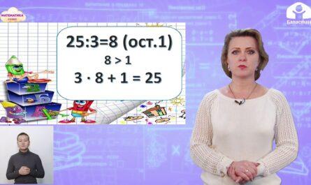 МАТЕМАТИКА 3 класс / Проверка деления с остатком / ТЕЛЕУРОК 22.02.21
