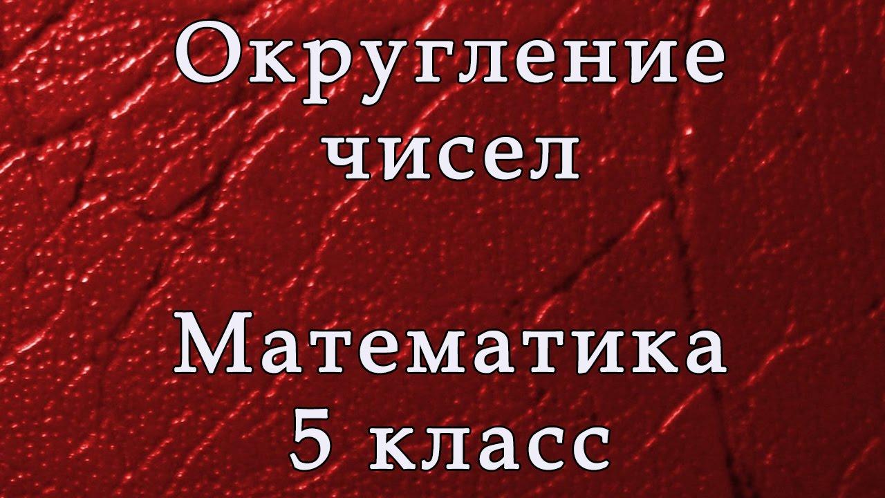 Округление чисел. Математика 5 класс
