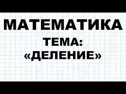 Математика. 2 класс. Деление