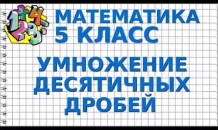 УМНОЖЕНИЕ ДЕСЯТИЧНЫХ ДРОБЕЙ. Видеоурок   МАТЕМАТИКА 5 класс