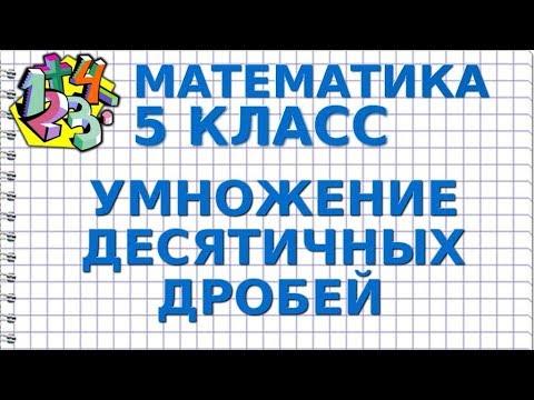 УМНОЖЕНИЕ ДЕСЯТИЧНЫХ ДРОБЕЙ. Видеоурок | МАТЕМАТИКА 5 класс