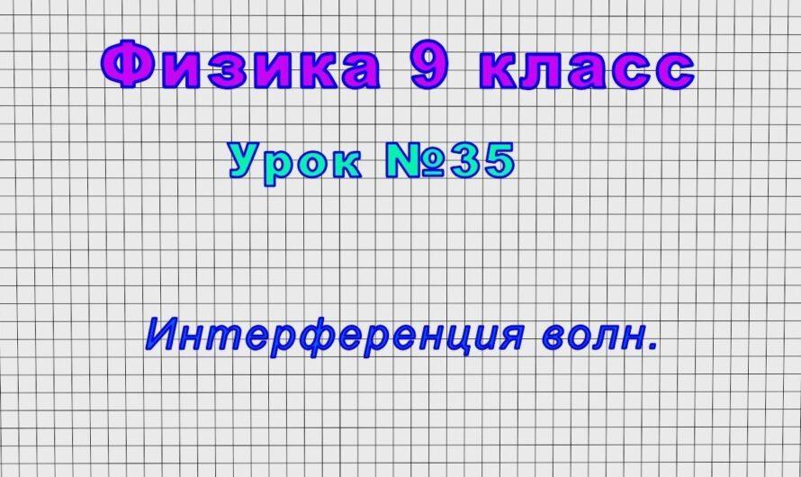 Физика 9 класс (Урок№35 – Интерференция волн.)