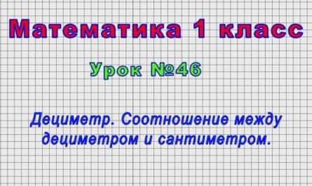 Математика 1 класс (Урок№46 - Дециметр. Соотношение между дециметром и сантиметром.)