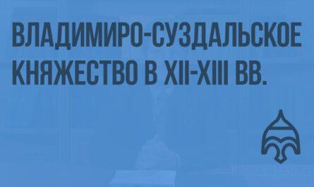 Владимиро-Суздальское княжество в XII-XIII вв. Видеоурок по истории России 6 класс
