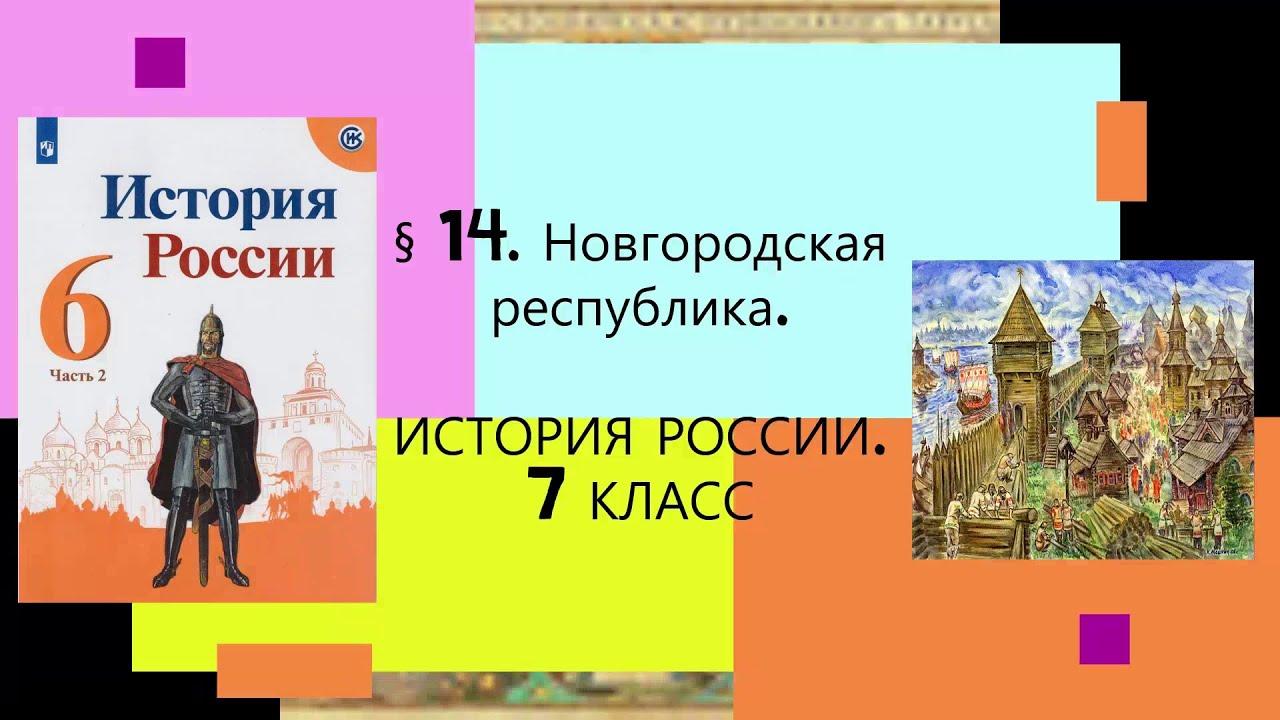 § 14. Новгородская республика. ИСТОРИЯ РОССИИ. 6 КЛАСС.