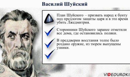 Смута в Российском государстве