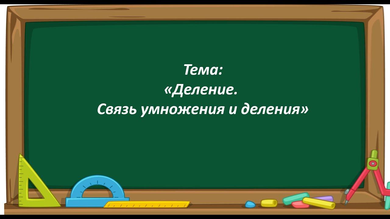 Математика 2 класс. «Деление. Связь умножения и деления»