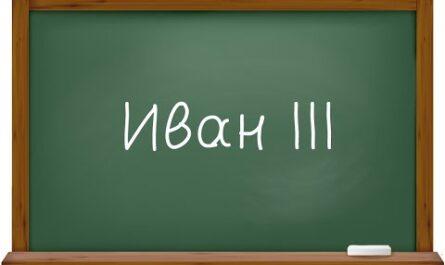 Окружающий мир. Иван III