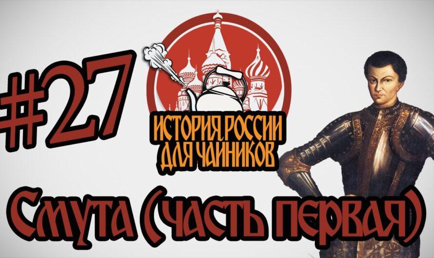 """История России для """"чайников"""" – 27 выпуск – Смута (часть 1)"""