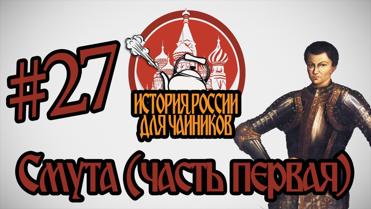 """История России для """"чайников"""" - 27 выпуск - Смута (часть 1)"""