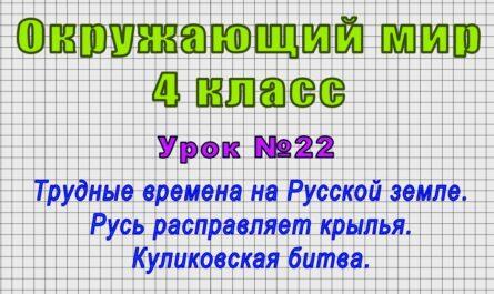 Окружающий мир 4 класс (Урок№22 - Трудные времена на Русской земле. Куликовская битва.)