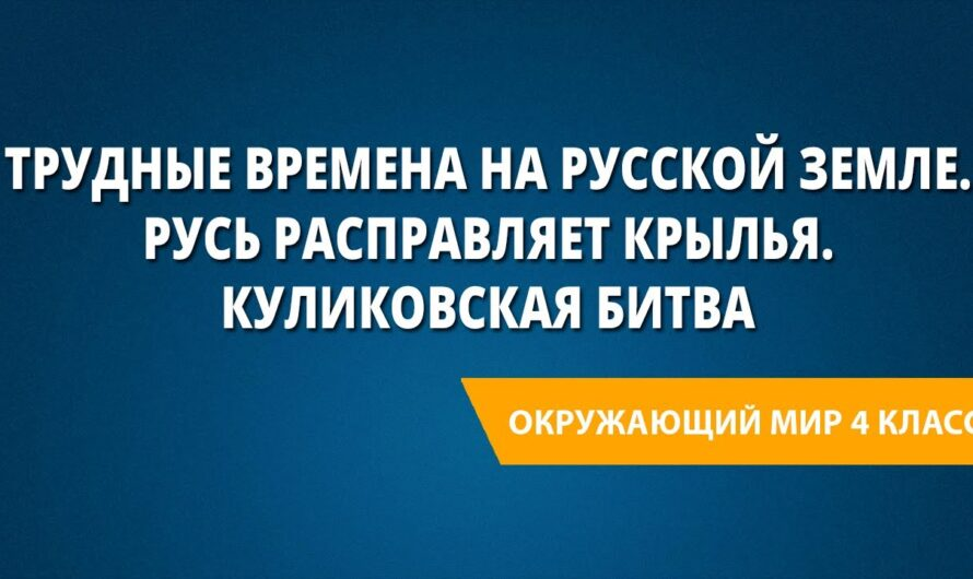 Трудные времена на Русской земле. Русь расправляет крылья. Куликовская битва