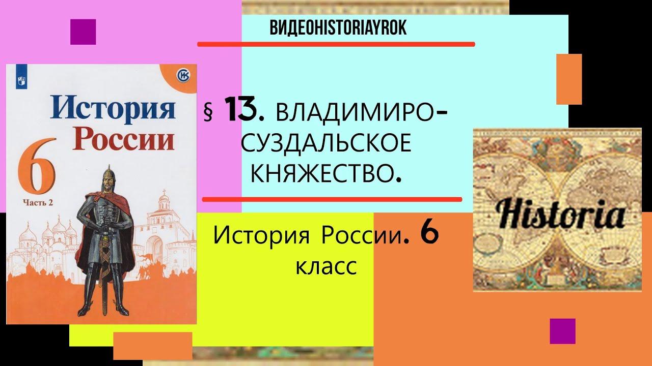 § 13. Владимиро-Суздальское княжество. ИСТОРИЯ РОССИИ.6 КЛАСС. Под ред. А.В.Торкунова
