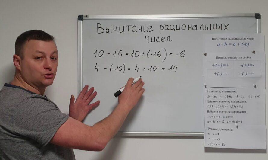 Математика 6 класс. Вычитание рациональных чисел.