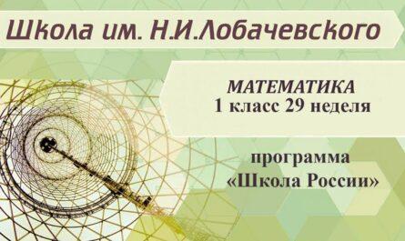 Математика 1 класс 29 неделя. Килограмм. Литр. Дециметр