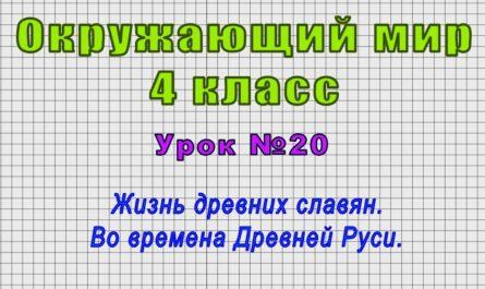 Окружающий мир 4 класс (Урок№20 - Жизнь древних славян. Во времена Древней Руси.)