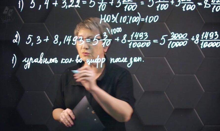Сложение и вычитание десятичных дробей. 5 класс.