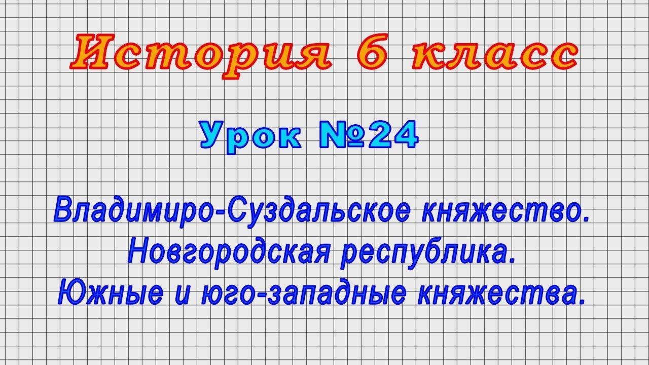История 6 класс (Урок№24 - Владимиро-Суздальское княжество. Новгородская республика.)